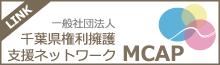 千葉県権利擁護支援センターMCAP