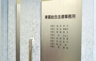 事務所概要のイメージ